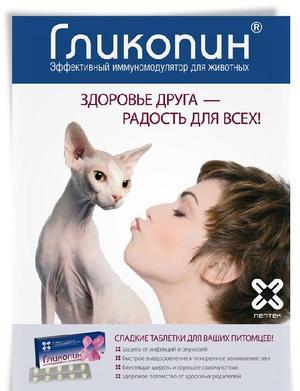 Гликопин для кошек